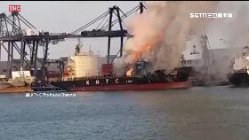 k泰貨船爆炸2400