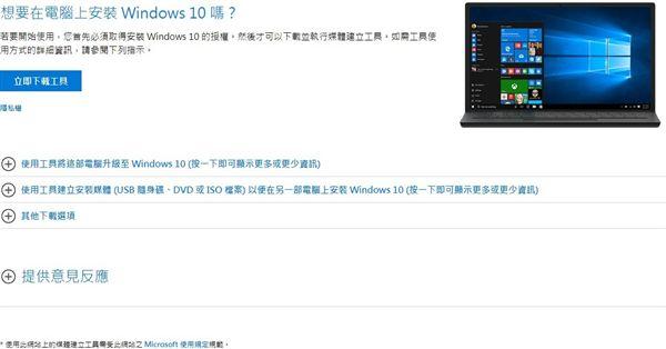 微軟,Windows 10,更新