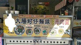客人買大腸麵線沒有「蚵仔」質問老闆。(圖/翻攝自爆怨公社)