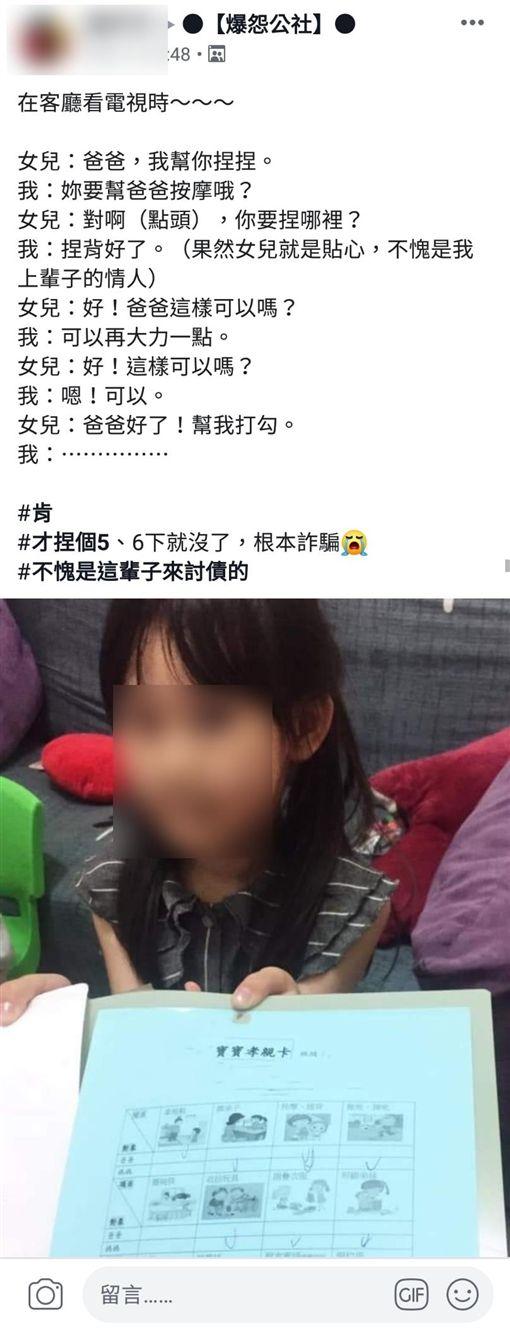 女兒主動按摩!一張A4紙讓老爸幻滅(圖/翻攝自爆怨公社臉書)