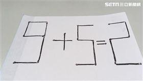 這題你會嗎?近日網上瘋傳一道小學數學考題,「如何移動1根火柴就可以使『9+5=2』成立」。沒想到這題數學題考倒一票大人和網友,紛紛哀喊:「完全解不開,想一天也想不出來啊!」(圖/資料照)
