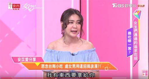 安苡愛(圖/翻攝自YouTube)