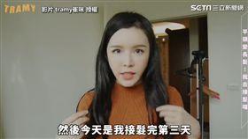 ▲崔咪接髮後模樣超美,影片中也提醒接髮的朋友要注意的事。(圖/Tramy崔咪 授權)
