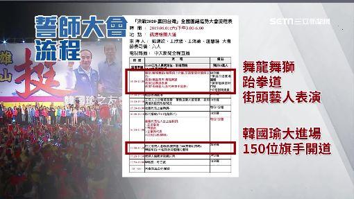 韓6/1誓師大會 蔡正元獨爆:妙天指示籌備