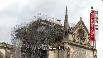 漫漫重建路!淚看巴黎聖母院災後容顏