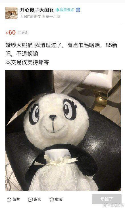 吳昕賣掉鍾漢良禮物。(圖/微博)