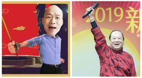 ▲韓國瑜、妙天(組合圖,翻攝韓國瑜臉書、國會政黨聯盟臉書)