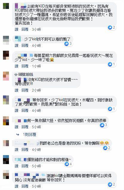 KID (圖/臉書)