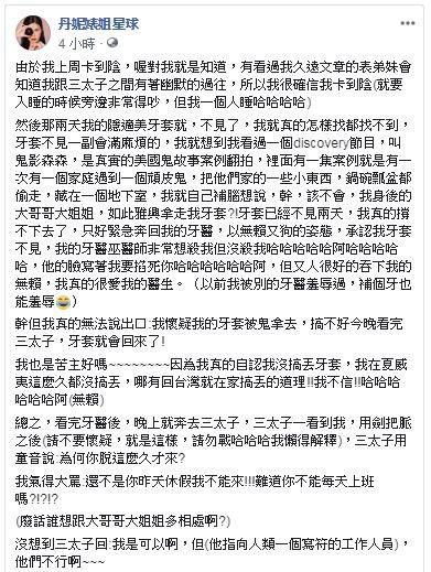 丹妮錶姐表示自己前陣子卡到陰。(圖/臉書)