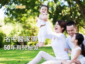 人的一生有如馬拉松,家中寶貝不能只贏在起跑點上,必須要建立起良好的健強體魄,有了營養消化吸收好,抵抗力自然好。