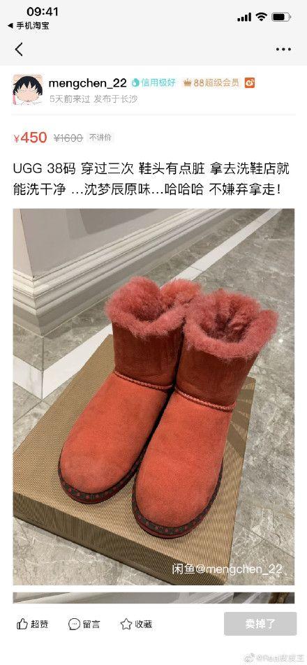 沈夢辰賣原味鞋。(圖/微博)