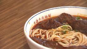 牛肉麵熱區1800