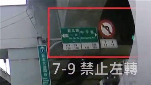 禁止左轉,行車記錄器,新莊/臉書《小老婆汽機車資訊網》