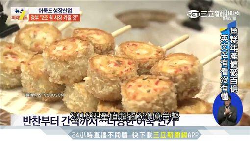 Fish Cake英譯詭異?南韓徵「魚糕」新名稱