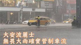 有你們真好!萬安演習遇大雷雨 大安員警冒雨疏導人車 圖/翻攝自大安波麗士臉書