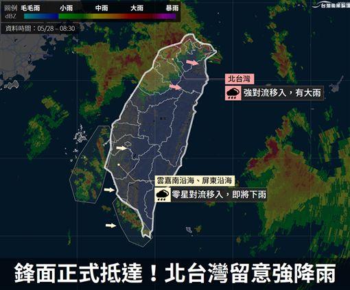 氣象局,天氣,台灣颱風論壇 天氣特急,鋒面