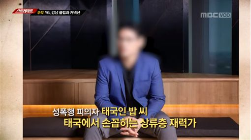 YG社長,楊賢碩,性招待/翻攝自mbc《straight》YouTube