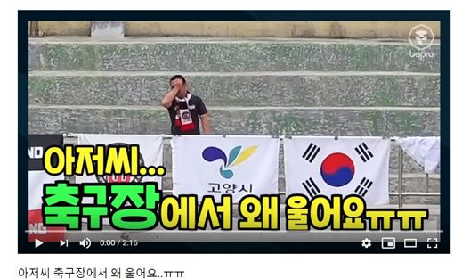 ▲韓國足球大叔在空蕩看台哭泣。(圖/截自網路)