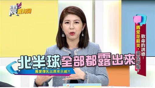前女友囂張闖婚禮/翻攝自YT