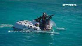 UBER潛水艇1600