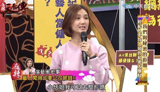 小恬在節目《麻辣天后傳》爆料網紅 影片截圖