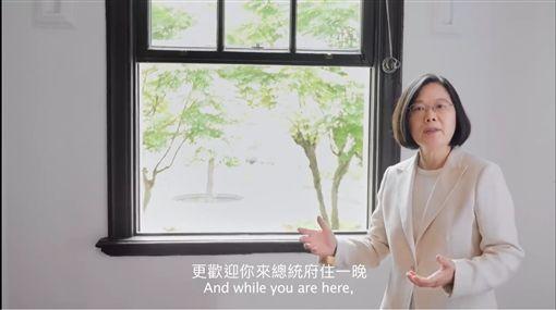 蔡英文總統親自入鏡拍攝的「來去總統府住一晚」活動前選影片。(圖/翻攝自蔡英文臉書)
