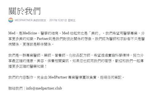MedPartner 美的好朋友 (圖/臉書 YT)