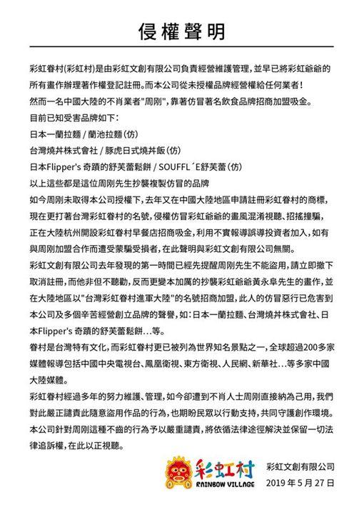 彩虹村-彩虹爺爺臉書