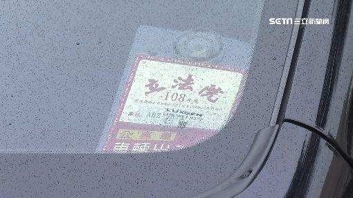 肇逃車擁「停車證」 查證立院:無此車號
