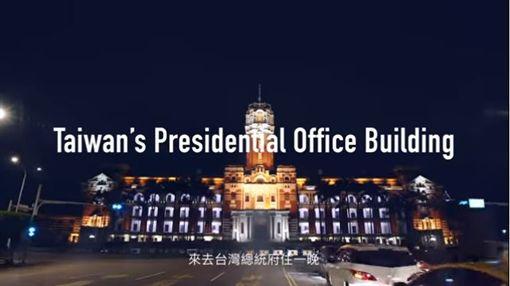 翻攝自中華文化總會 YouTube頻道