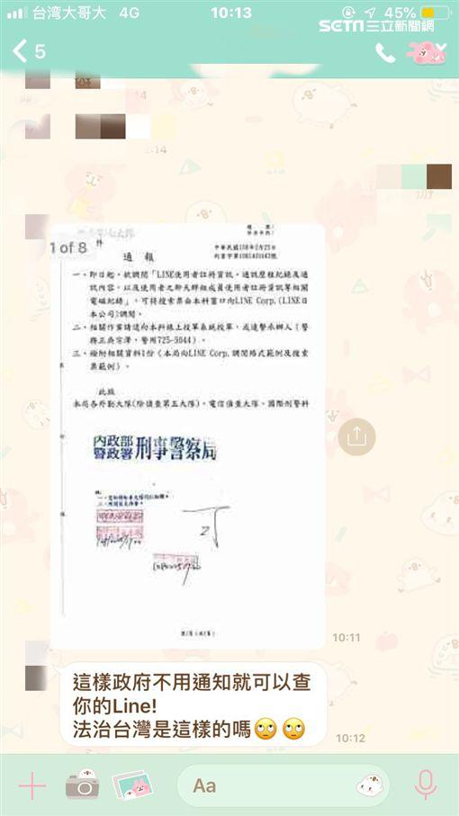 圖/翻攝自手機,line調閱資料謠言