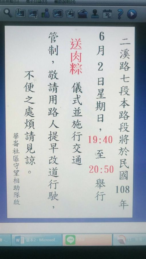 彰化,二林鎮,送肉粽(圖/翻攝彰化人逗陣行)