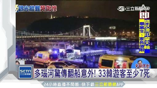 多瑙河觀光船相撞! 韓遊客至少7死