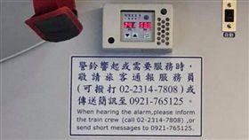 台鐵申訴專線  圖/臉書公開照片