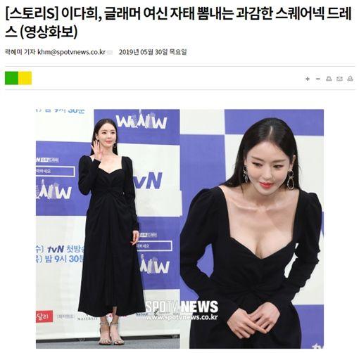 李多熙 IG,日刊體育,spotvnews