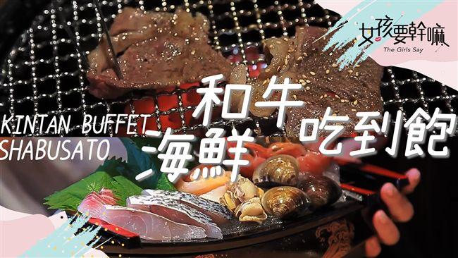 金舌等級燒肉、涮涮鍋二合一!