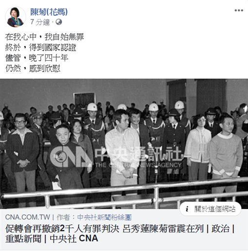 翻攝陳菊臉書