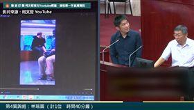 教官偷吃女學生,議會播放不雅影片。(圖/翻攝自柯文哲YouTube)