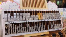 台灣文創業者火鑄造鉛字商品 超吸睛新加坡華族文化中心從5月24日起舉辦為期3週「華彩2019」活動,台灣文創業者的火鑄造鉛字文創商品超吸睛。中央社記者黃自強新加坡攝 108年5月27日