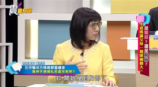 震震有詞 (圖/YT)