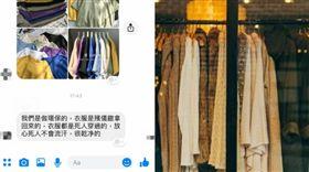 她網購衣服 賣家:死人穿過的!真相笑翻網友(圖/爆怨公社)