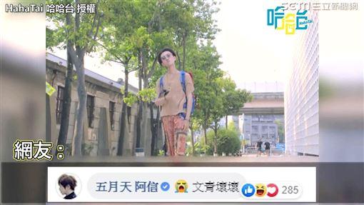 影片引起五月天主唱阿信留言。(圖/HahaTai 哈哈台臉書)