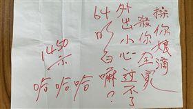 邱俊憲,恐嚇信,對岸,香港,議員(圖/邱俊憲提供)