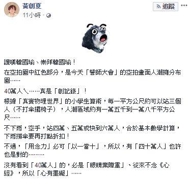 黃創夏,韓國瑜,凱道,人數(圖/翻攝自臉書)