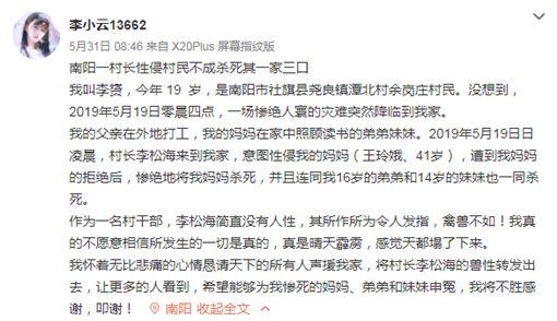 中國河南,人妻,性侵,村長(圖/翻攝自微博)