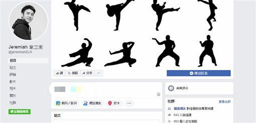 劉子千改名「章立衡」。(圖/臉書)