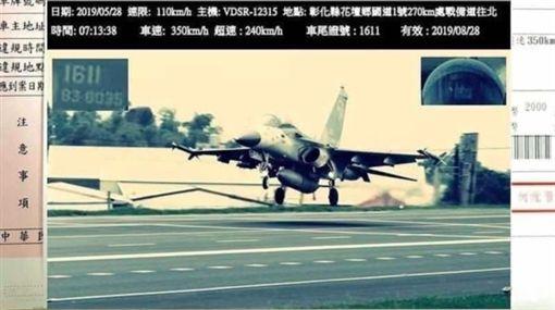 戰機,漢光演習,超速,彰化