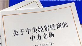 中國貿易戰白皮書:竊取智財權指控無中生有 (圖/翻攝自微博)