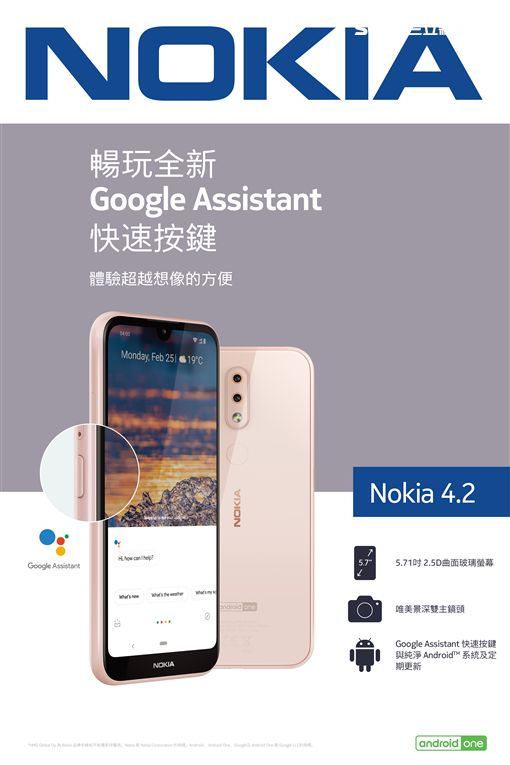 HMD Global,Nokia 4.2,Google Assistant,快捷鍵