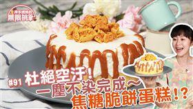 焦糖脆餅蛋糕